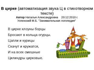 В цирке (автоматизация звука Ц в стихотворном тексте) Автор Наталья Александр