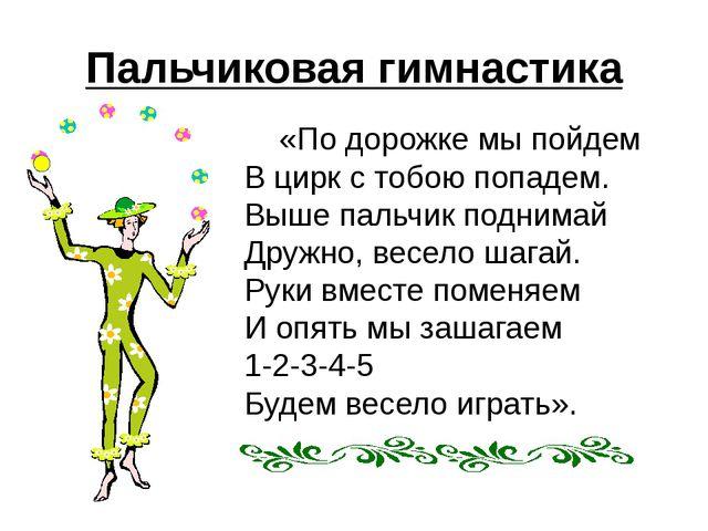 Пальчиковая гимнастика «По дорожке мы пойдем В цирк с тобою попадем. Выше пал...