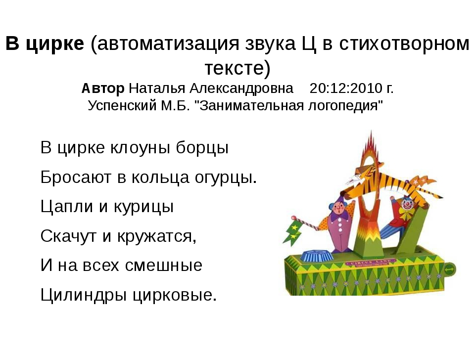 В цирке (автоматизация звука Ц в стихотворном тексте) Автор Наталья Александр...