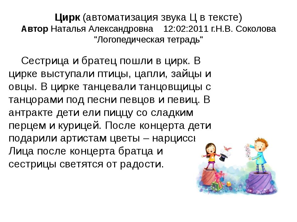 Цирк (автоматизация звука Ц в тексте) Автор Наталья Александровна  12:02:20...