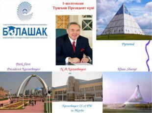 Khan-Shatyr Pyramid N.A.Nazarbayev Park first President Nazarbayev 1-желтоқса