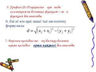 5. Графигі (0; 0) нүктесіне қарағанда симметриялы болатын функция – жұп функц