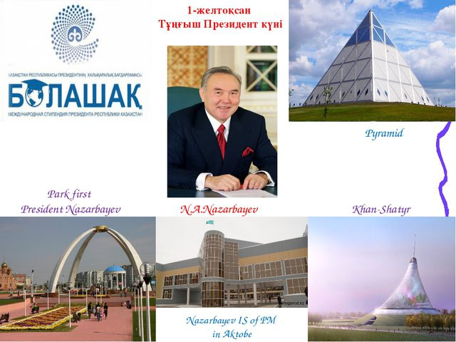Khan-Shatyr Pyramid N.A.Nazarbayev Park first President Nazarbayev 1-желтоқса...