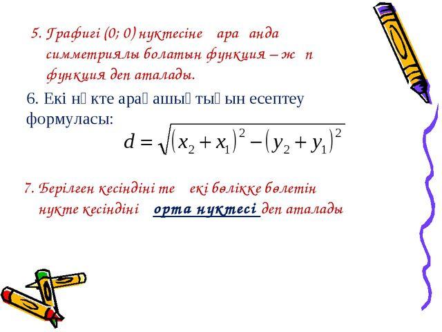 5. Графигі (0; 0) нүктесіне қарағанда симметриялы болатын функция – жұп функц...