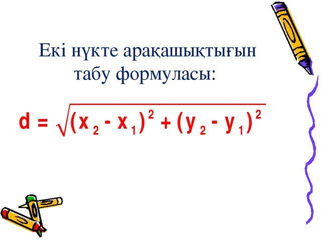 Екі нүкте арақашықтығын табу формуласы: