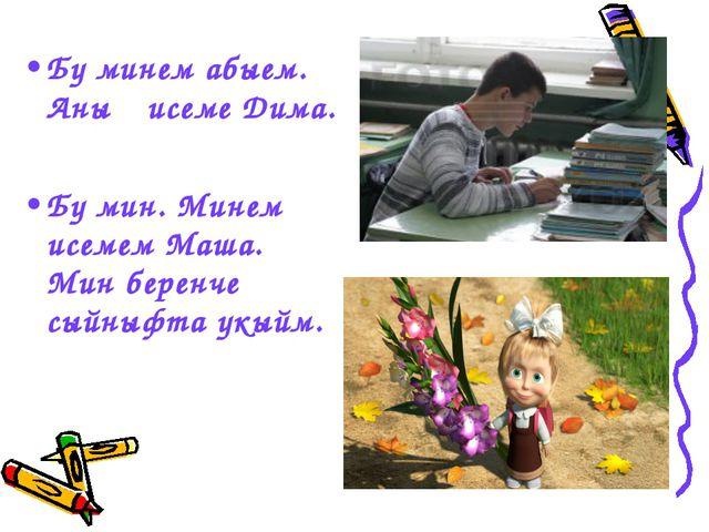 Бу минем абыем. Аның исеме Дима. Бу мин. Минем исемем Маша. Мин беренче сыйны...