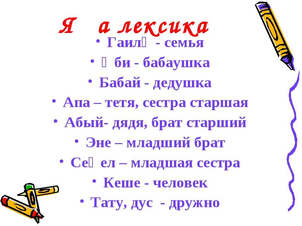 Яңа лексика Гаилә - семья Әби - бабаушка Бабай - дедушка Апа – тетя, сестра с...