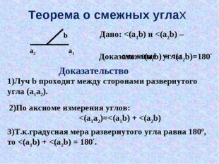 Теорема о смежных углах Дано: