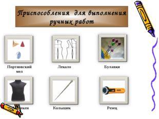 Приспособления для выполнения ручных работ Портновский мел Колышек Манекен Бу