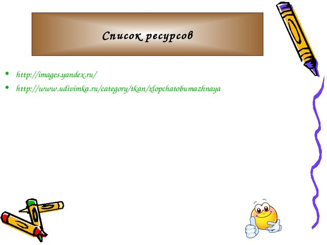 http://images.yandex.ru/ http://www.udivimka.ru/category/tkan/xlopchatobumazh...