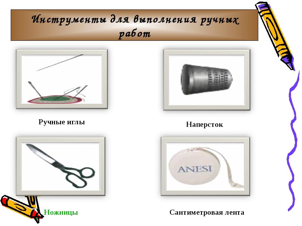 Инструменты для выполнения ручных работ Ручные иглы Сантиметровая лента Ножни...