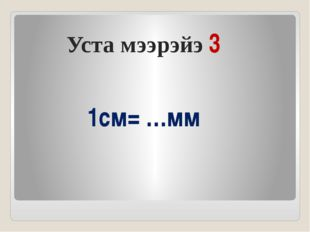 Геометрическай сорудах 5 Ханнык бөгүүрэ уратыный? 1 2 3 4