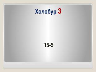 Холобур 3 15-5