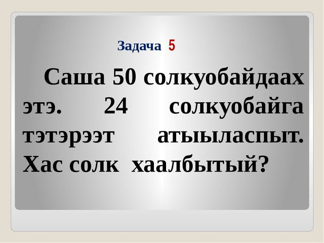 Тэҥнэбил 5 15 – в = 7