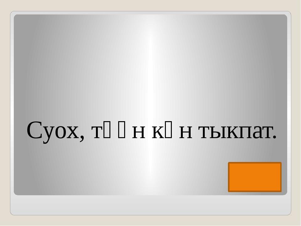 Задача 3 Маша 15 кинигэни аахпыта онтон Оля 6-нан а5ыйах кинигэни аахпыт. Хас...