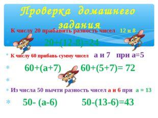К числу 20 прибавить разность чисел 12 и 8 20+(12-8)=24 К числу 60 прибавь су