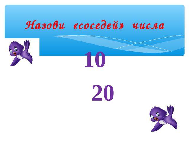 10 20 Назови «соседей» числа
