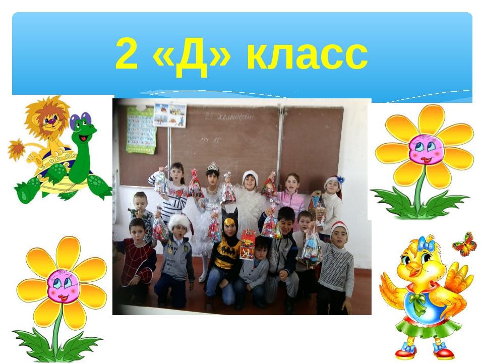2 «Д» класс