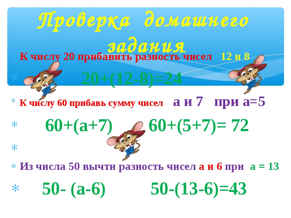 К числу 20 прибавить разность чисел 12 и 8 20+(12-8)=24 К числу 60 прибавь су...