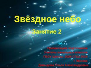 Звёздное небо Презентацию подготовила Учитель начальных классов ГБОУ Школы 20
