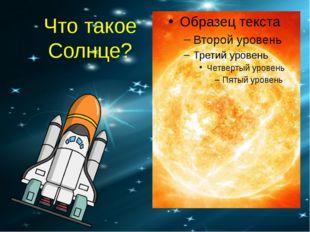 Что такое Солнце?