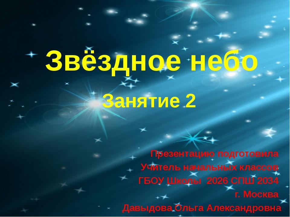 Звёздное небо Презентацию подготовила Учитель начальных классов ГБОУ Школы 20...