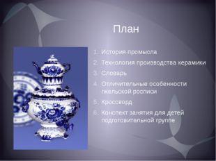 План История промысла Технология производства керамики Словарь Отличительные