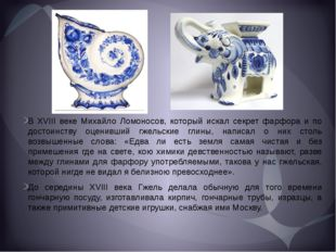В XVIII веке Михайло Ломоносов, который искал секрет фарфора и по достоин
