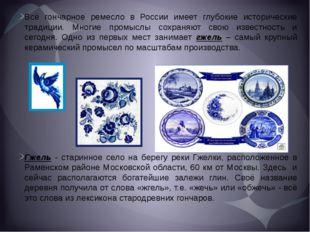 Всё гончарное ремесло в России имеет глубокие исторические традиции. Многие