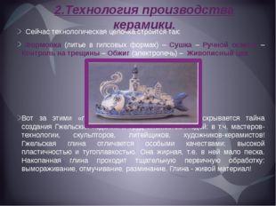 2.Технология производства керамики. Сейчас технологическая цепочка строится