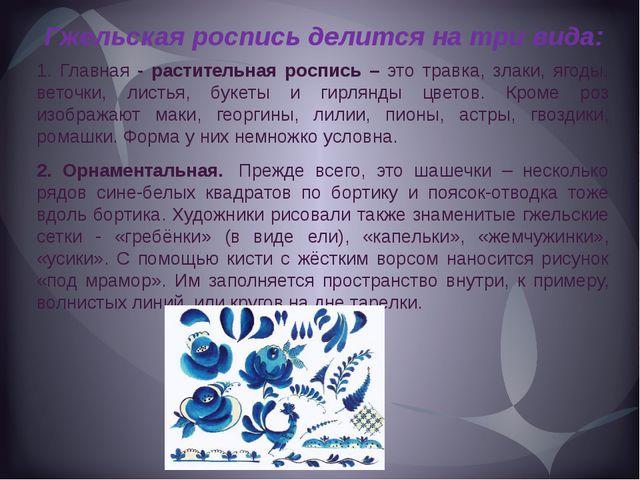 Гжельская роспись делится на три вида: 1. Главная - растительная роспись – э...