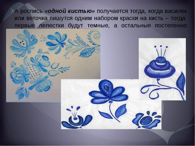 А роспись «одной кистью» получается тогда, когда василек или веточка пишутся...