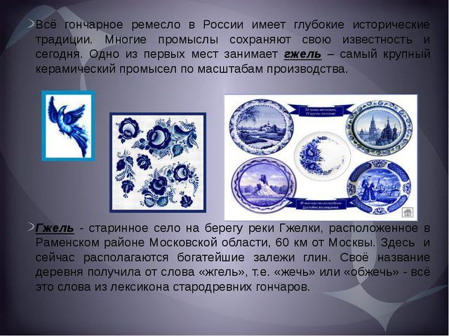Всё гончарное ремесло в России имеет глубокие исторические традиции. Многие...
