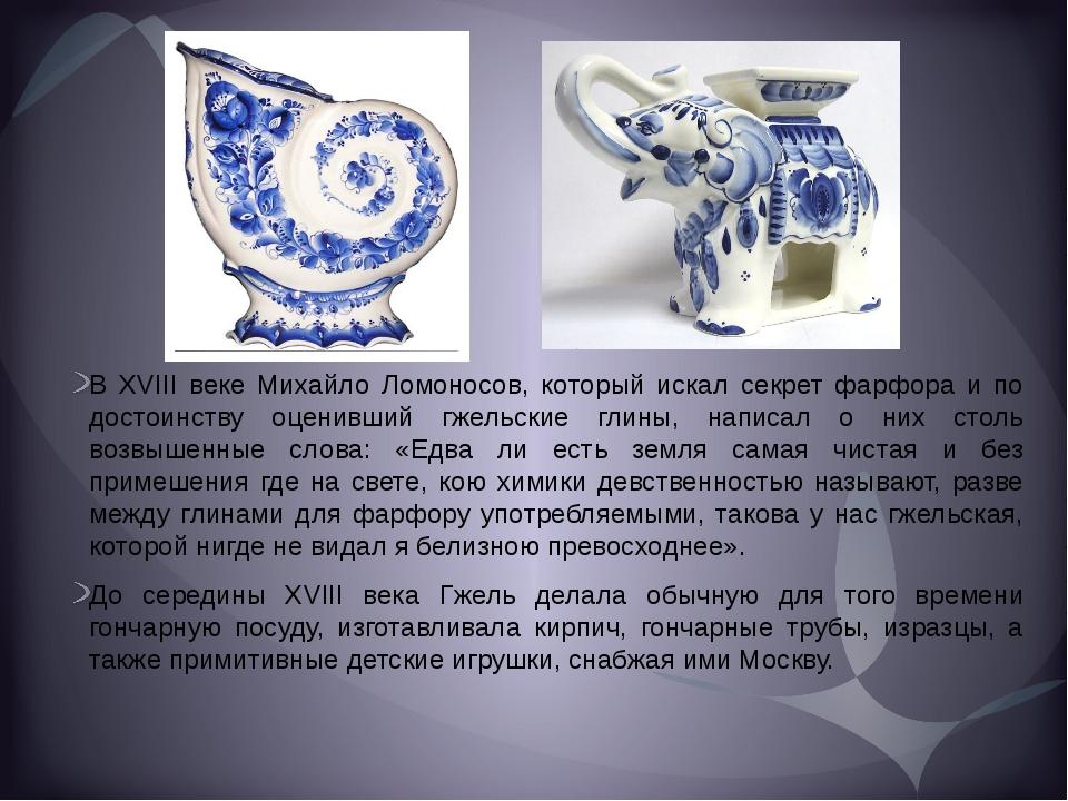 В XVIII веке Михайло Ломоносов, который искал секрет фарфора и по достоин...