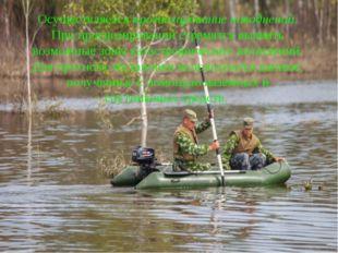 Осуществляется прогнозирование наводнений. При прогнозировании стремятся выяв