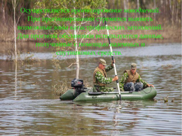 Осуществляется прогнозирование наводнений. При прогнозировании стремятся выяв...