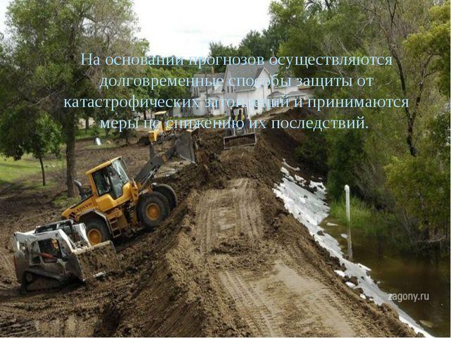 На основании прогнозов осуществляются долговременные способы защиты от катаст...