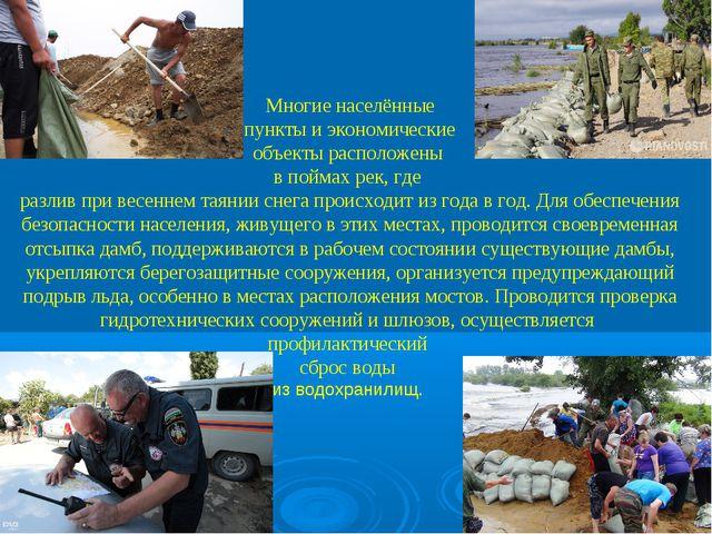 Многие населённые пункты и экономические объекты расположены в поймах рек, гд...