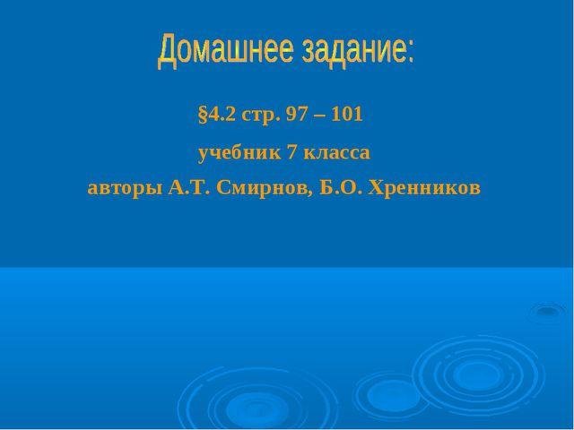 §4.2 стр. 97 – 101 учебник 7 класса авторы А.Т. Смирнов, Б.О. Хренников