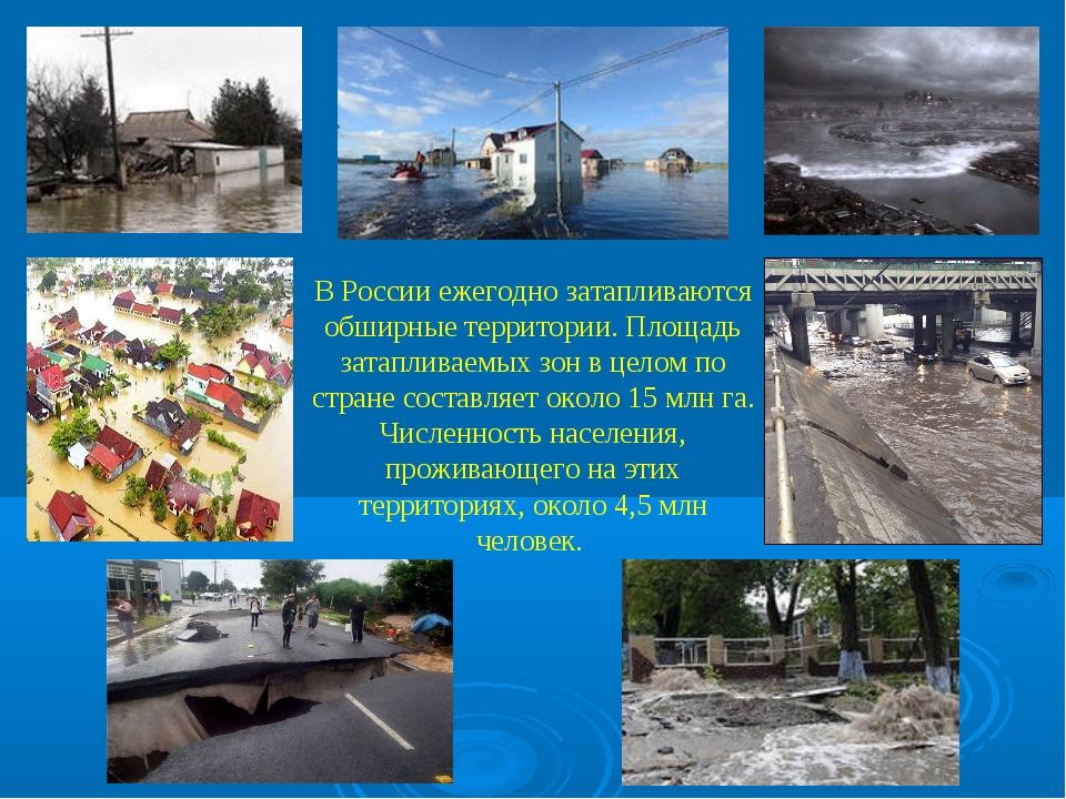 В России ежегодно затапливаются обширные территории. Площадь затапливаемых зо...