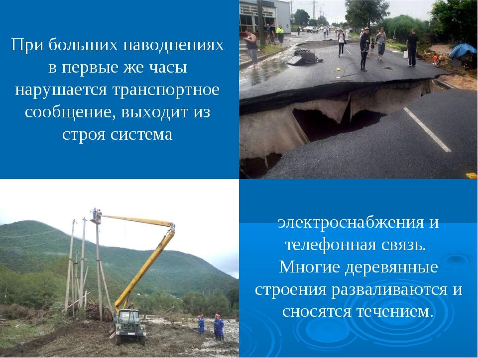 При больших наводнениях в первые же часы нарушается транспортное сообщение, в...
