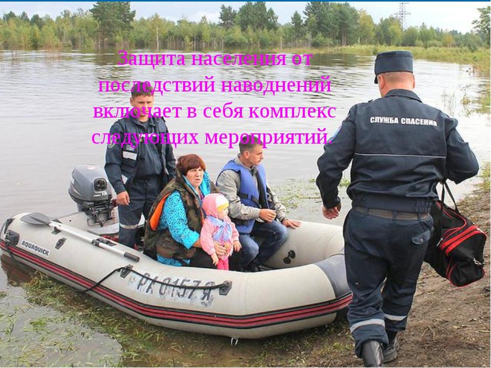 Защита населения от последствий наводнений включает в себя комплекс следующих...