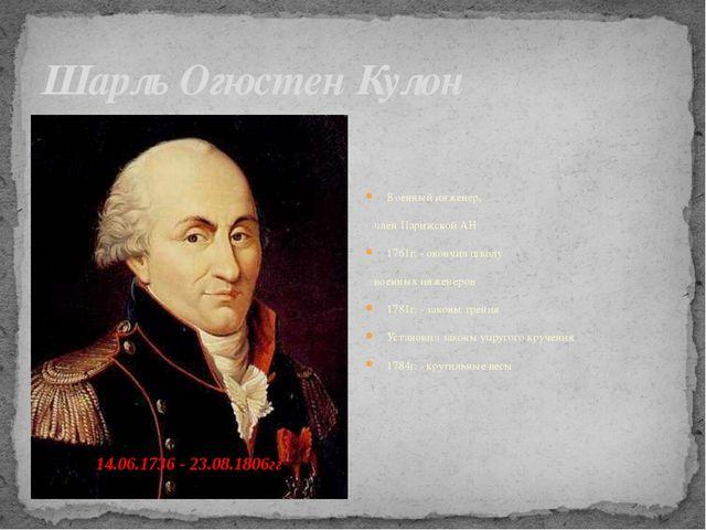 Шарль Огюстен Кулон Военный инженер, член Парижской АН 1761г. - окончил школу...