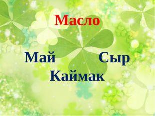 Масло Май Сыр Каймак