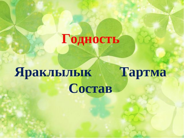 Годность Яраклылык Тартма Состав