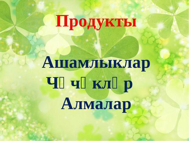 Продукты Ашамлыклар Чәчәкләр Алмалар