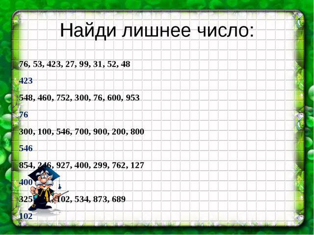 Найди лишнее число: 76, 53, 423, 27, 99, 31, 52, 48   423               54...