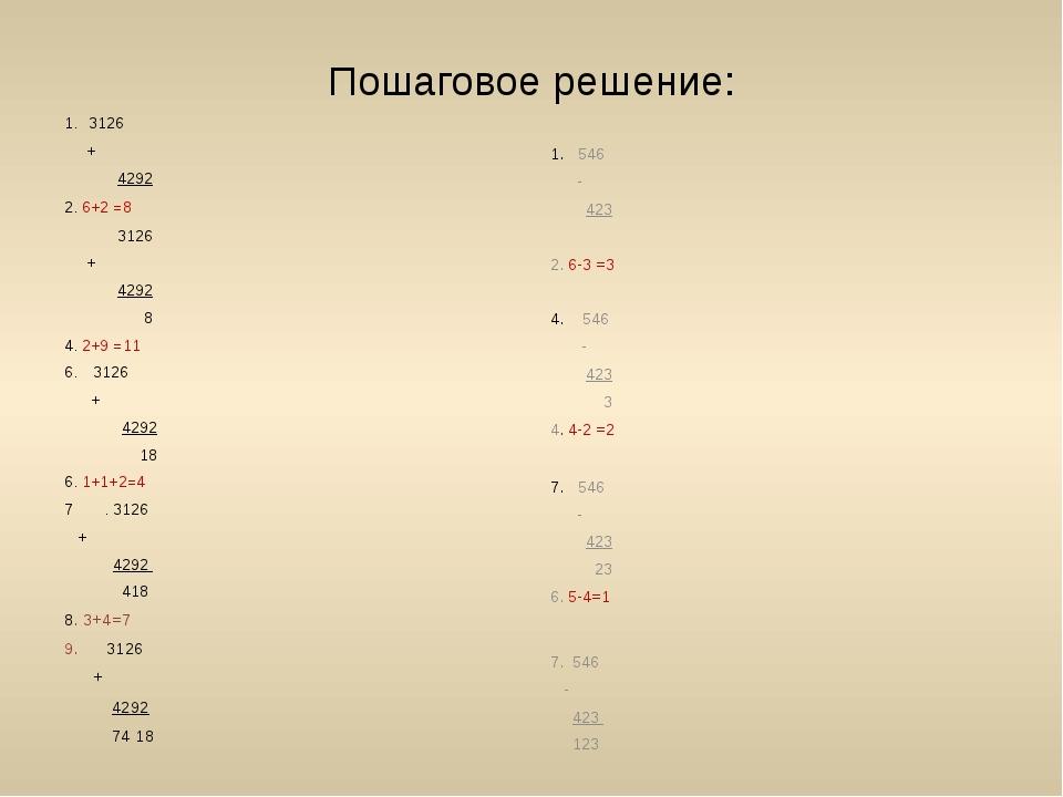 Пошаговое решение: 3126      +             4292 2. 6+2 =8             31...