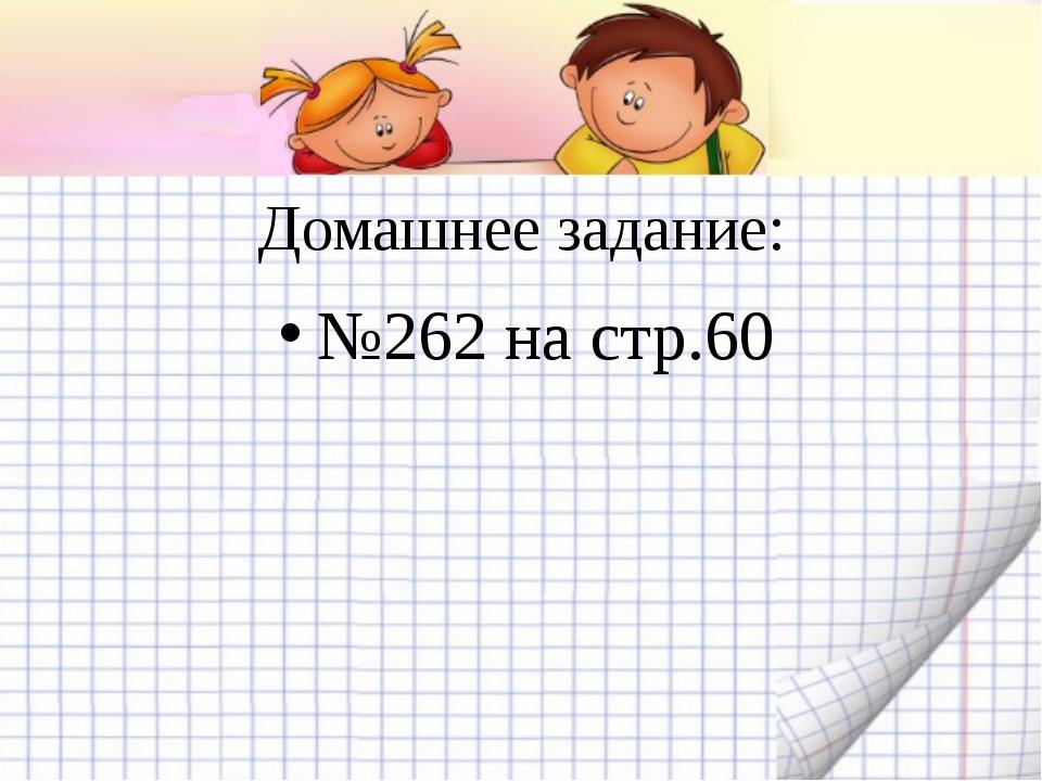 Домашнее задание: №262 на стр.60