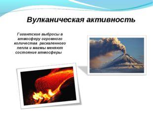 Вулканическая активность Гигантские выбросы в атмосферу огромного количества